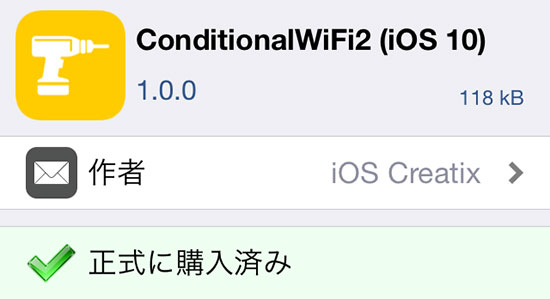 jbapp-conditionalwifi2-ios10-02