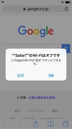 jbapp-conditionalwifi2-ios10-03
