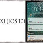 NCXI (iOS 10) - iOS 11風の通知センターデザインを再現 [JBApp]