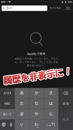 jbapp-nohistory-for-spotify-04