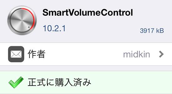 jbapp-smartvolumecontrol-1