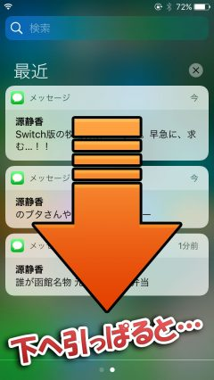 jbapp-beta-pulltoclear-all-clear-notification-20171015-2