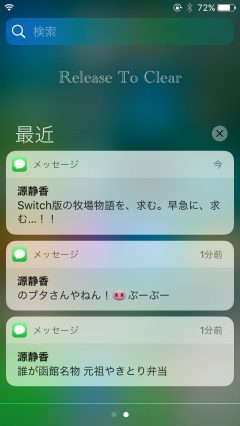 jbapp-beta-pulltoclear-all-clear-notification-20171015-5