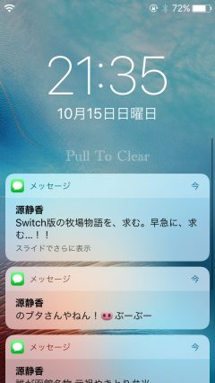 jbapp-beta-pulltoclear-all-clear-notification-20171015-6