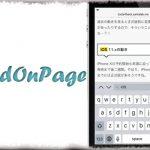 findOnPage - Safariでの「ページ内検索」をワンタップで使えるように! [JBApp]