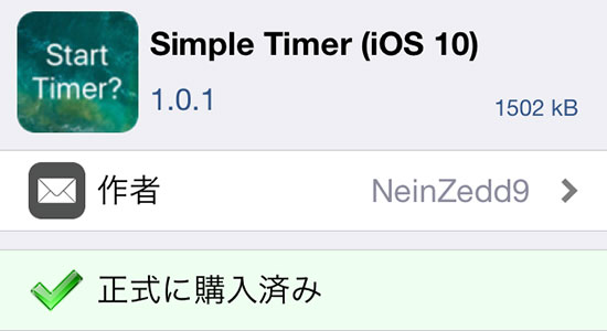 jbapp-simpletimer-ios10-2
