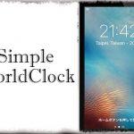 Simple WorldClock - ロック画面から各国の時間を確認できるように [JBApp]