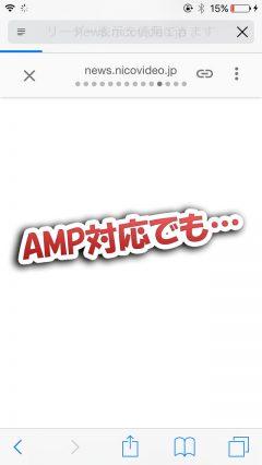 jbapp-nogoogleamp-3