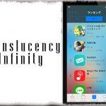 Translucency Infinity - 各アプリ内の背景を、使用中の壁紙にボカシを加えた背景へ変更 [JBApp]