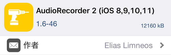 audiorecorder2-support-ios11-electra-now-20180323-4