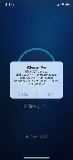 update-jbapp-icleanerpro-v770-support-ios11-iphonex-20180326-4