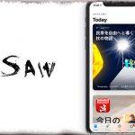 Saw - iPhone Xの画面下部にある「操作エリア」を縮小&ホームバーを非表示に [JBApp]