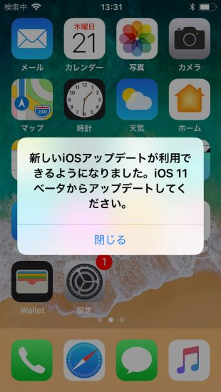 release-nobetaexpired-ios113-beta-popup-remove-2