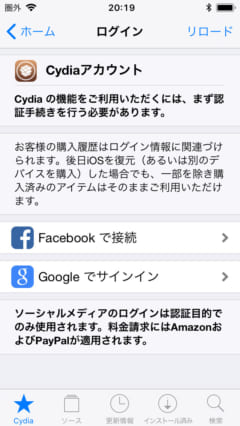 howto-cydia-store-jbapp-purchase-account-new-device-link-3