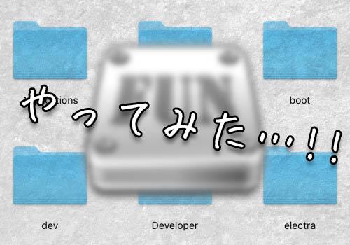 iOS 11] iFunBoxなどから「ファイルシステム」へアクセス可能にする手順