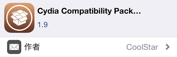 update-cydia-guionly-cydia-compatibility-package-reupdate-3