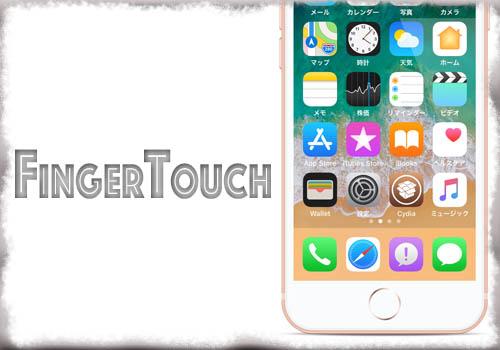 FingerTouch – ホームボタンを押さずに「さわる」だけで様々な