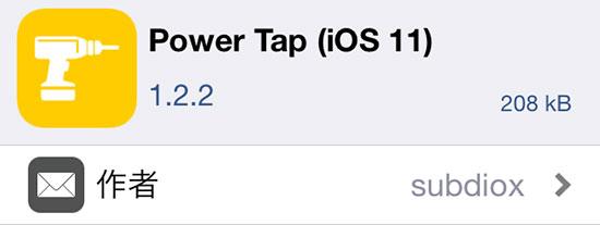 jbapp-powertap-ios11-2