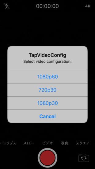 jbapp-tapvideocinfig-4