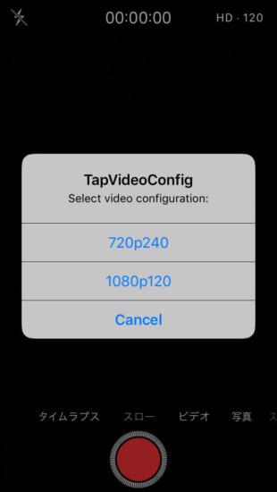 jbapp-tapvideocinfig-5