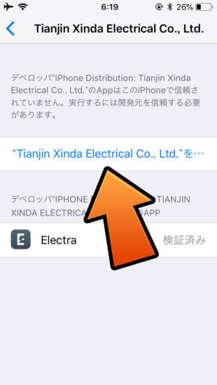 electra-mp-ios112-1131-jailbreak-fixed-error-exploit-20180927-8