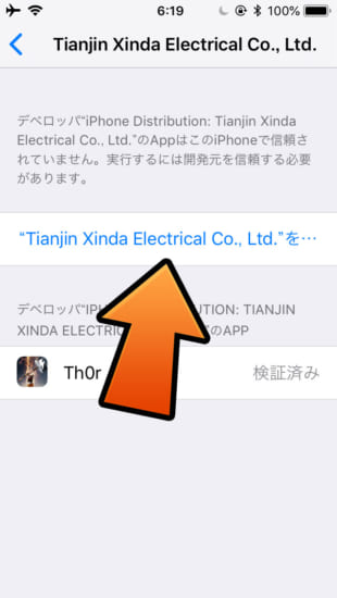 howto-th0r-jailbreak-ios112-ios1131-ios114b3-and-warning-20180924-8
