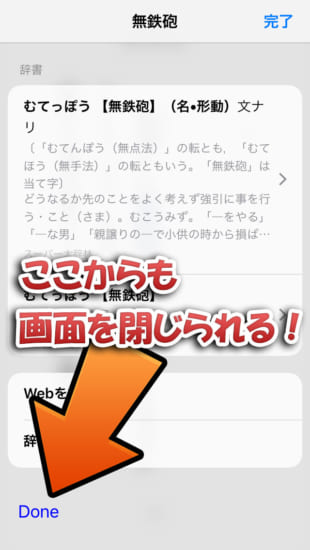 jbapp-ibookslookupcloser-4