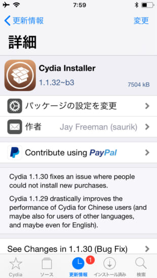 cydia-unc0ver-version-special-modify-for-ios11-3