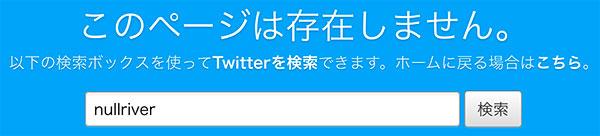 electra-member-nullpixel-twitter-account-delete-20181001-2