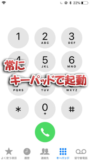 jbapp-phoneforceopenkeypad-3