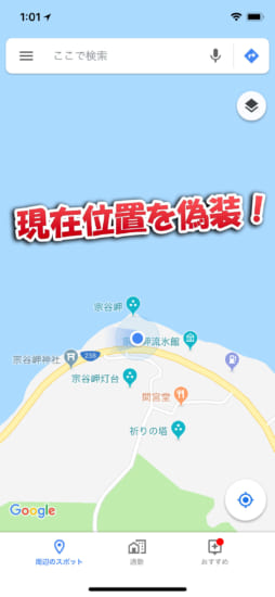 jbapp-glocation-4