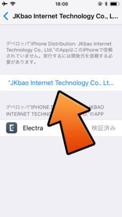 howto-ios110-1141-jailbreak-electra-tweakbox-version-without-pc-7