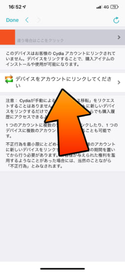 howto-cydia-store-link-a12-device-6
