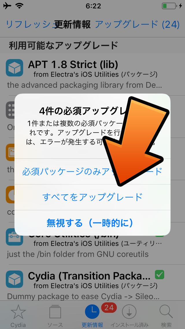 iOS 11 x] アップデート時にCydia&Sileoが消える問題が解決