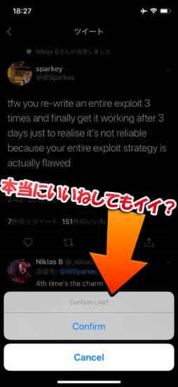 jbapp-twconfirm-4