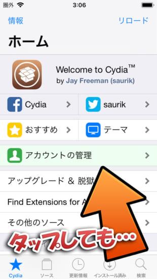 howto-fix-cydia-home-button-grayout-2