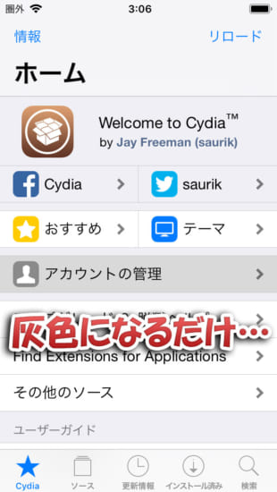 howto-fix-cydia-home-button-grayout-3