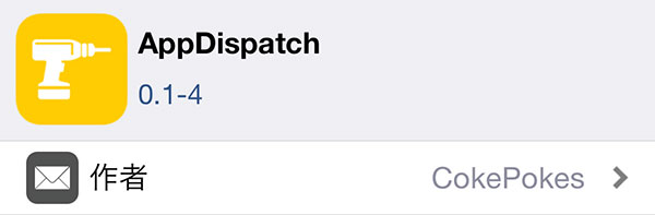 jbapp-appdispatch-2