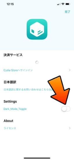 update-sileo-beta-channel-v142b1-add-darkmode-and-tweaklist-export-5