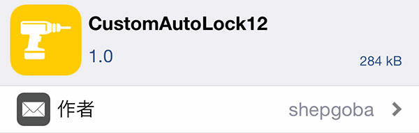 jbapp-customautolock12-2