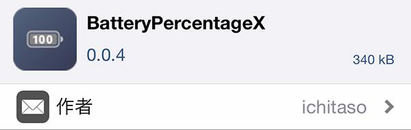 jbapp-batterypercentagex-2