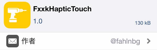 jbapp-fxxkhaptictouch-2