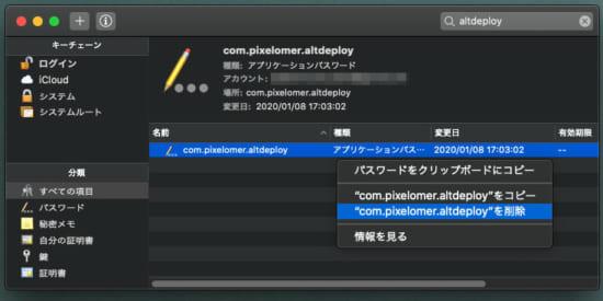 update-altdeploy-v11-add-multiple-appleids-5