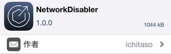 jbapp-networkdisabler-2