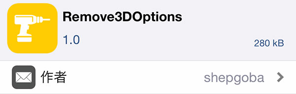 jbapp-remove3doptions-2