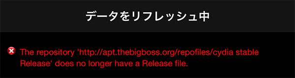 warning-bigboss-is-down-20200331-2