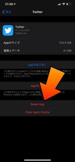 jbapp-cacheclearerx-3