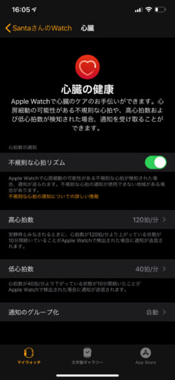 jbapp-activate-ecg-all-applewatch-japan-and-more-3