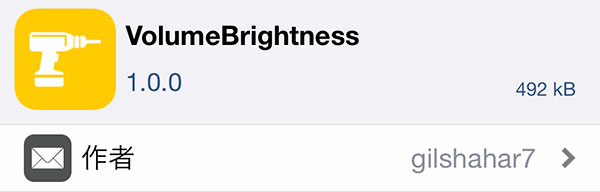 jbapp-volumebrightness-2