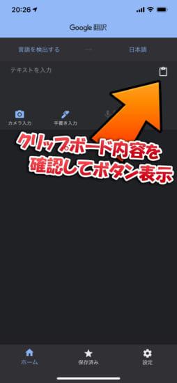jbapp-noclipboardforyou-3